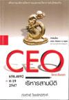 CEO โลกตะ�..