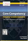 Core Competency ค�..