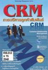 CRM การบร�..