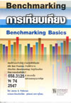 Benchmarking กา�..