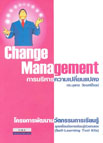 Change Management (�..