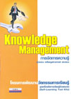 Knowledge Management..