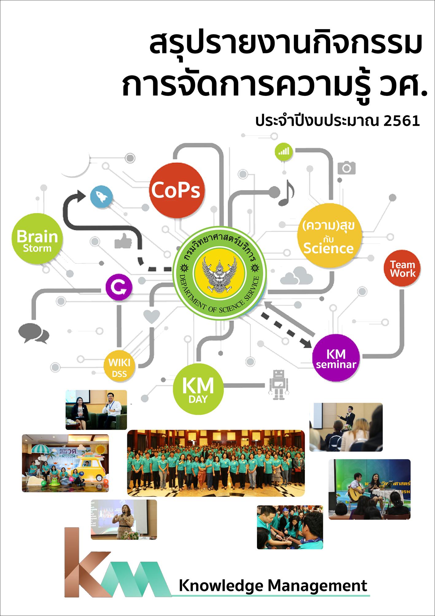 สรุปรายงานกิจกรรมการจัดการความรู้ วศ. ประจำปี 2561